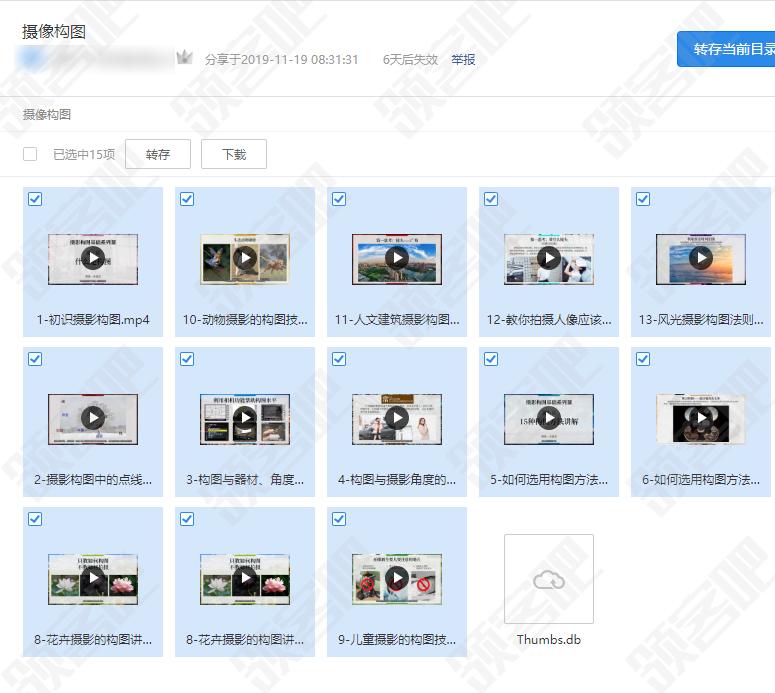 摄影构图:摄影前期初级入门到精通 高清视频云盘分享