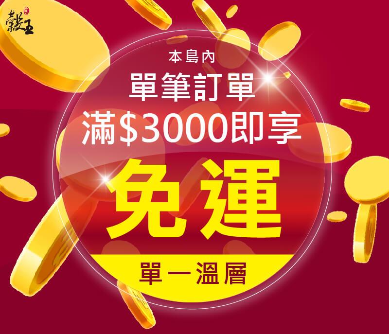 蘭田穀王烘焙坊官網 - 本島內,單筆訂單滿$3000即享免運