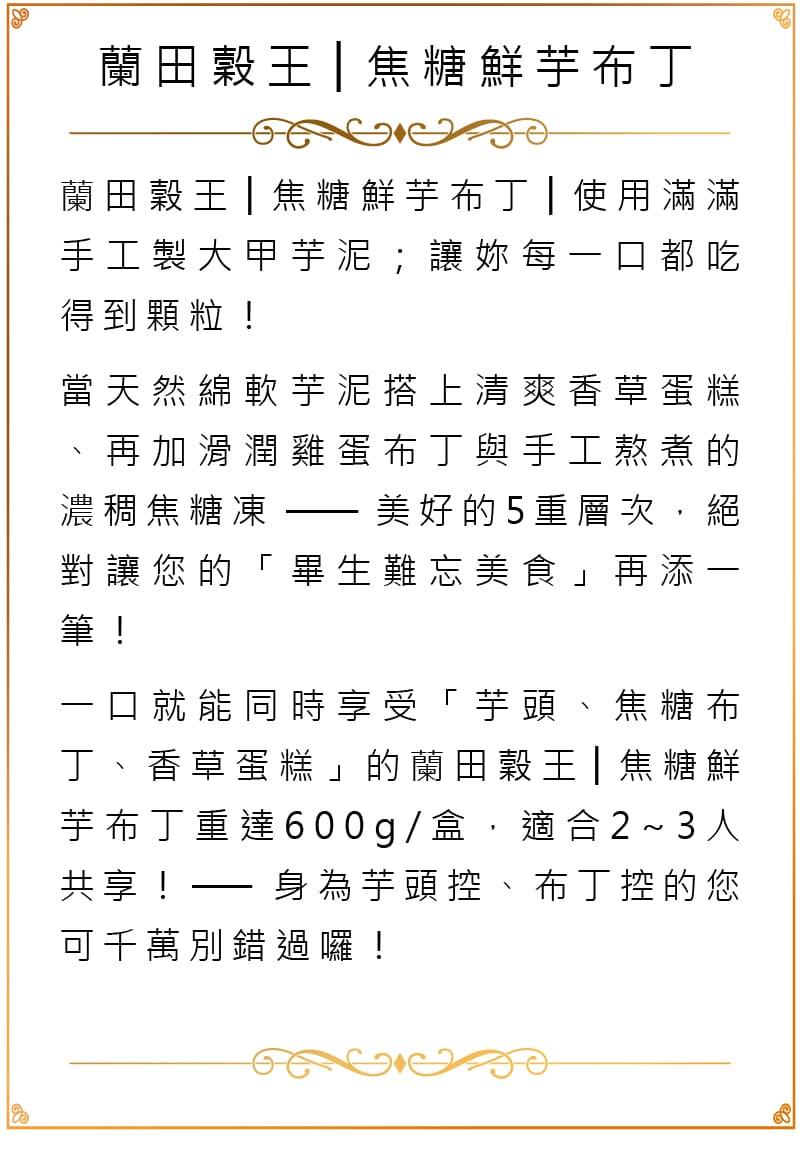 蘭田穀王烘焙坊焦糖鮮芋布丁商品介紹圖片版