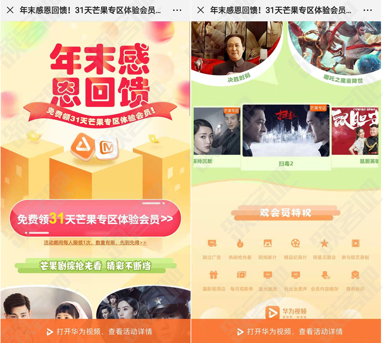 华为手机用户专享:免费领31天芒果专区体验会员