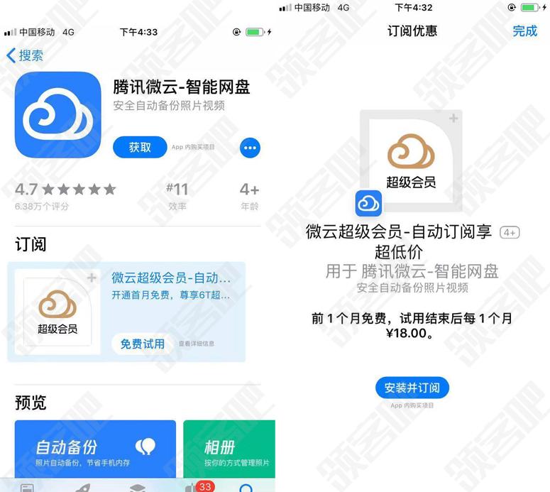 IOS手机用户免费使用1个月腾讯微云VIP 无限注册