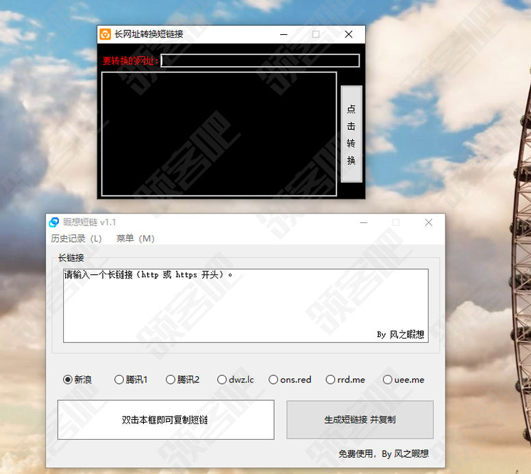 t.cn+url.cn短地址链接生成器 无需付费即可使用