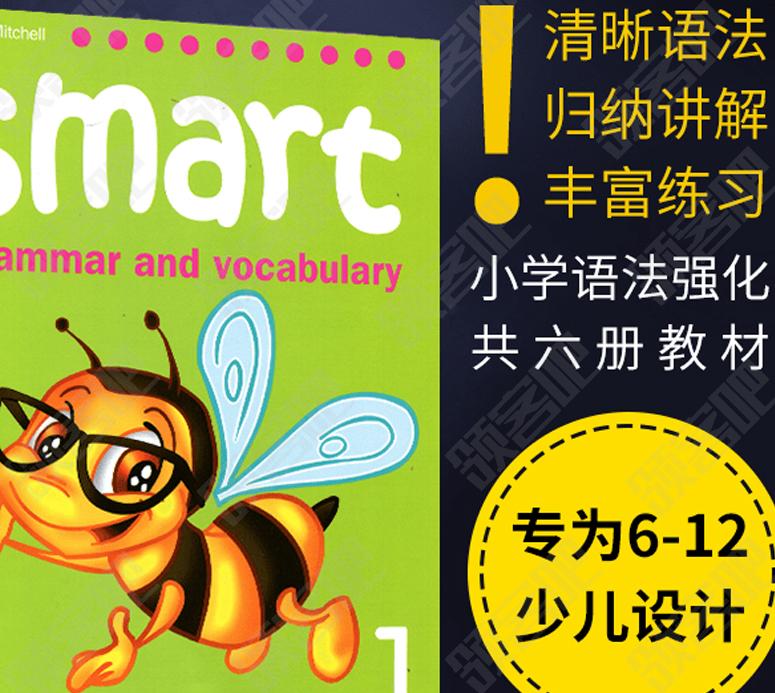 小学英语语法大全Smart Grammar and Vocabulary