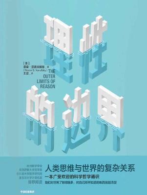 理性的边界 : 人类思维和世界的复杂关系【诺桑·亚诺夫斯基】epub+mobi+azw3_电子书下载