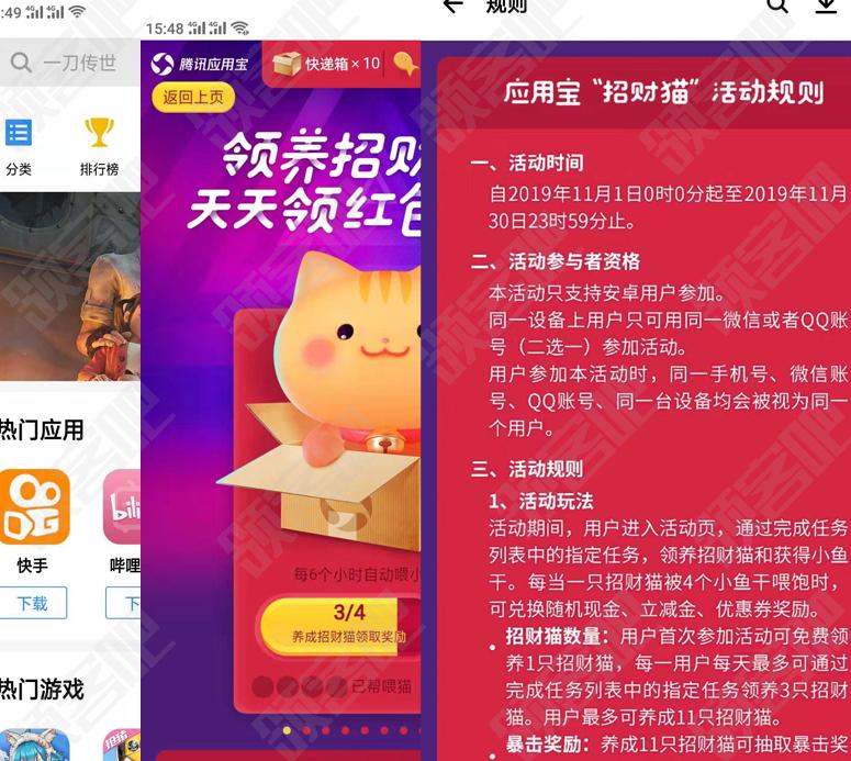 腾讯应用宝领养招财猫天天领红包 最高1111元12月更新