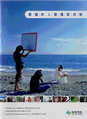 黑面的人像摄影攻略【黑面】PDF_电子书_下载