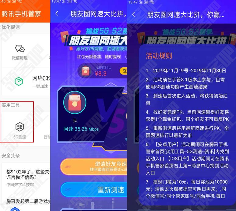 腾讯管家APP朋友圈网速大比拼 赢10元红包支持提现