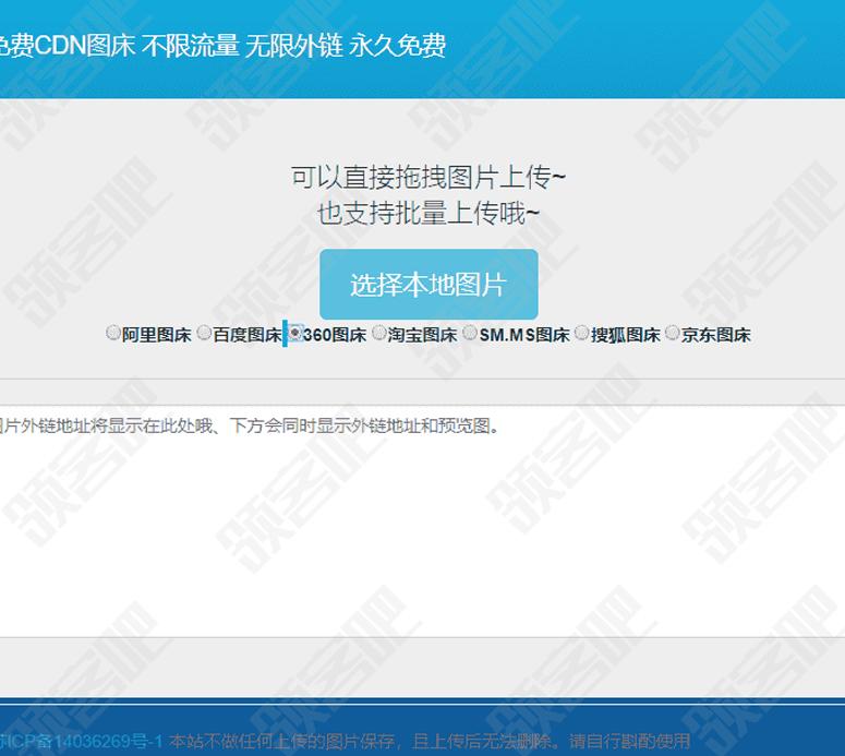 源码分享:免费CND图床源码分享 内置8+接口