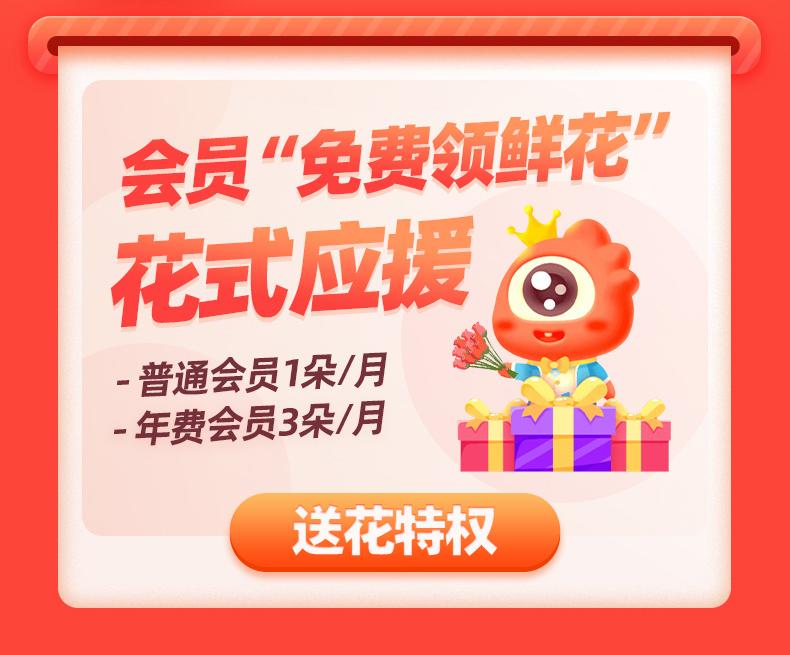 天猫新浪微博会员优惠:包年110元 包月11.8元 送花特权