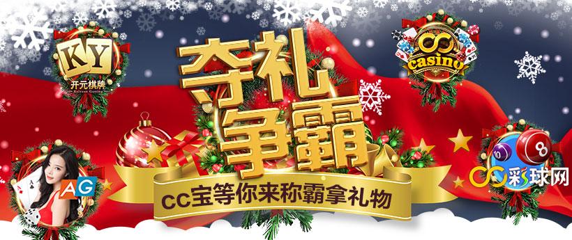 cc宝 cc宝集团 耶诞好礼 北京赛车 Iphone11 彩票