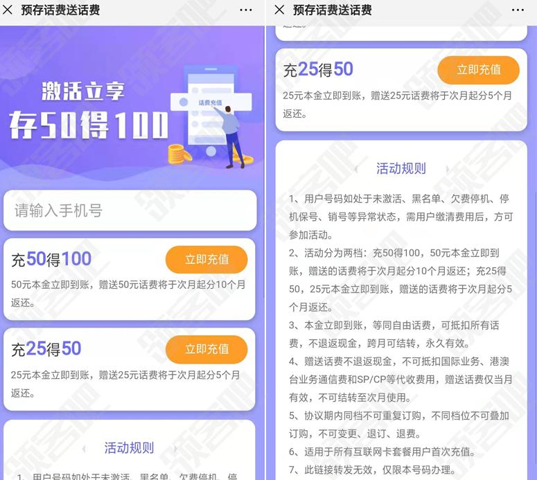中国电信预存话费送话费 充25得50存50得100