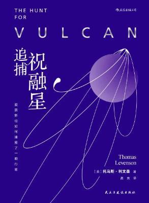追捕祝融星 : 爱因斯坦如何摧毁了一颗行星【托马斯·利文森】epub+mobi+azw3_电子书下载