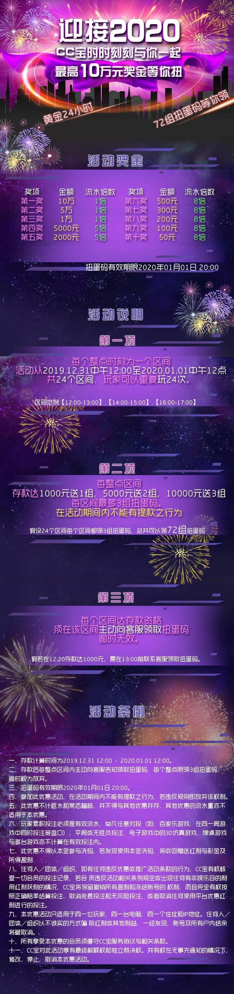 cc宝 cc集团 cc宝集团 北京赛车 赛车计画 香港六合彩 跨年 最高反水 送钱