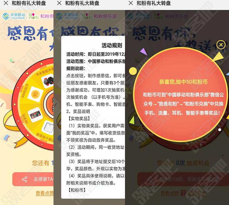 中国移动和粉有礼大转盘制作感恩信免费抽和粉币/实物奖