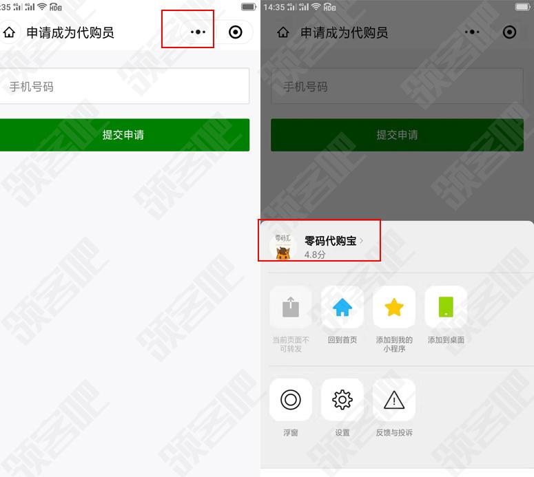 微信小程序零代码购宝1元购实物首推满11-1元商品