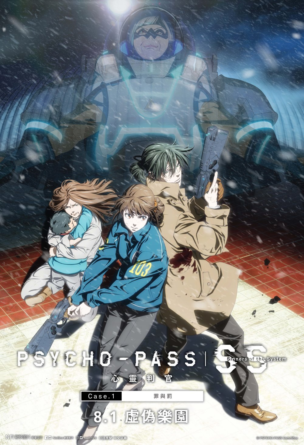 [粵語] PSYCHO-PASS 心靈判官Sinners of the System