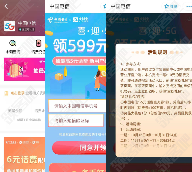 支付宝中国电信喜迎5G最高抽5元话费 必领随机话费