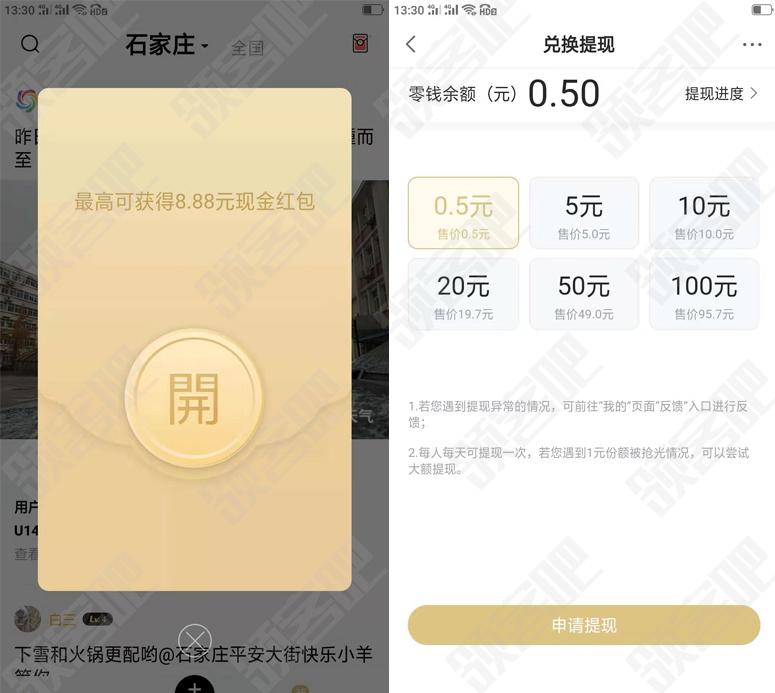 身边APP新用户推送文章秒领0.5元微信红包最高8.88元