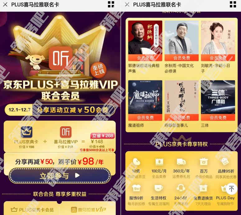 京东PLUS+喜马拉雅VIP联合会员分享立减50=98元包年