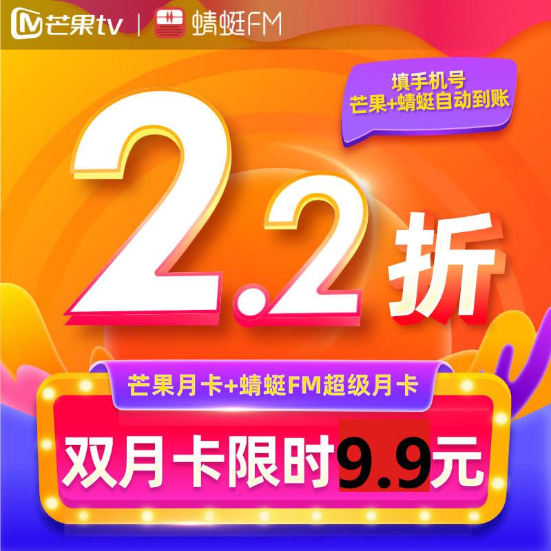 限时优惠2.2折:芒果TV+蜻蜓FM双卡包月9.9元 包年99元
