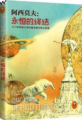 永恒的终结 : 关于时间旅行的终极奥秘和恢宏构想【艾萨克·阿西莫夫】epub+mobi+azw3_电子书下载
