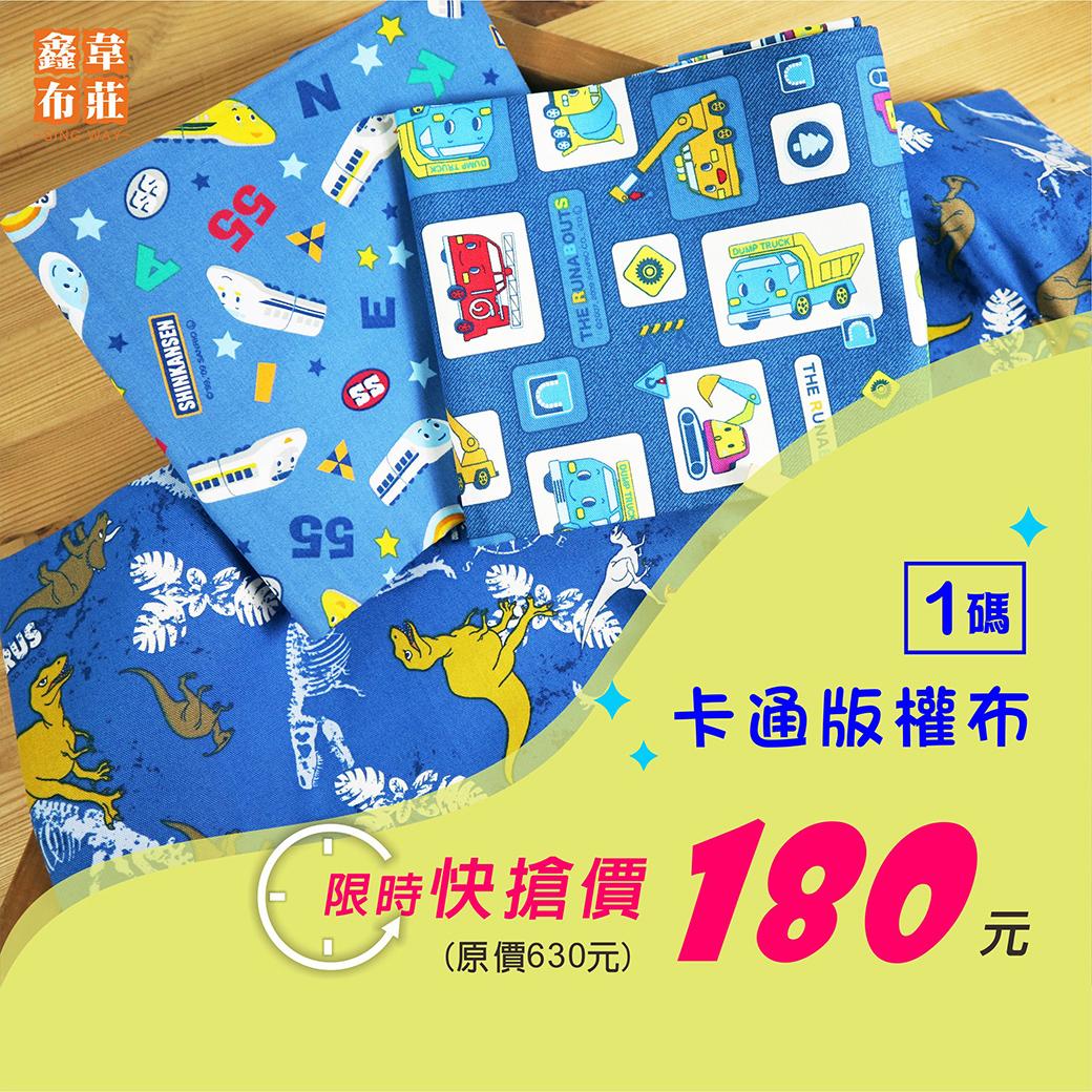 (1碼布)可愛工程車 三麗鷗 恐龍 車車 手工藝DIY布料 ZC10809
