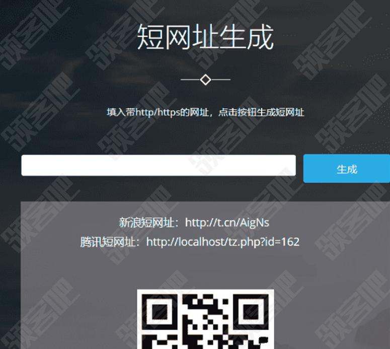 短网址生成器V3源码搭建云盘分享 建议使用PHP