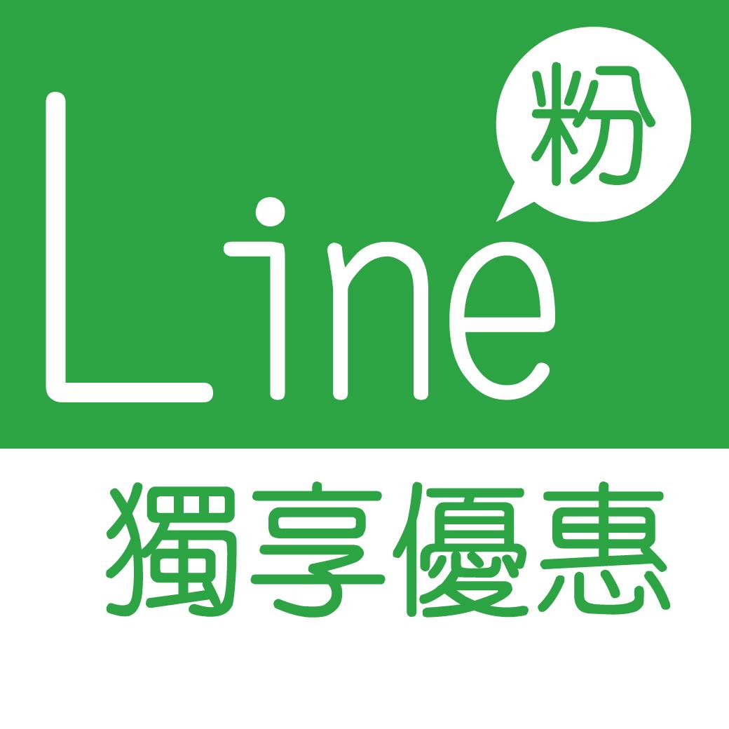 加入LINE粉,贈送紅包袋
