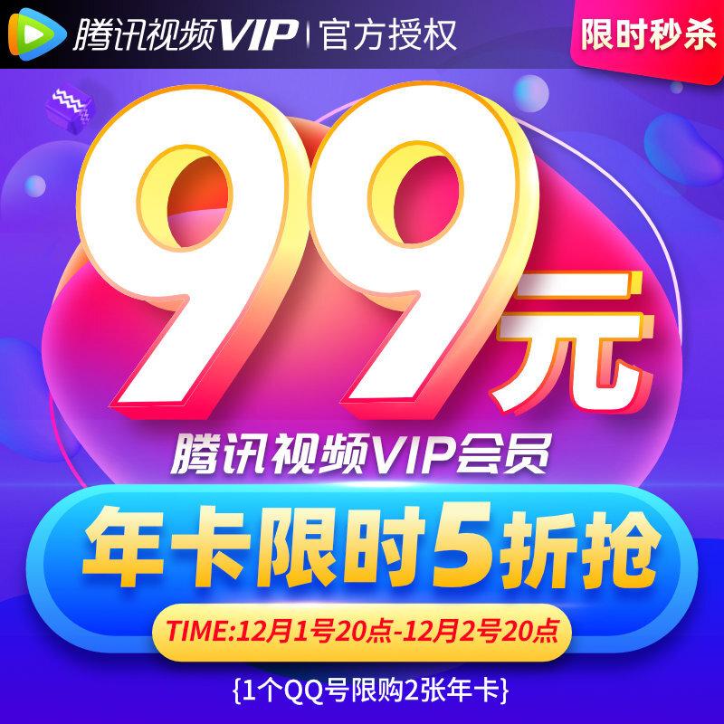 京东限时秒杀:腾讯视频VIP年卡限时5折包年99元 限2张