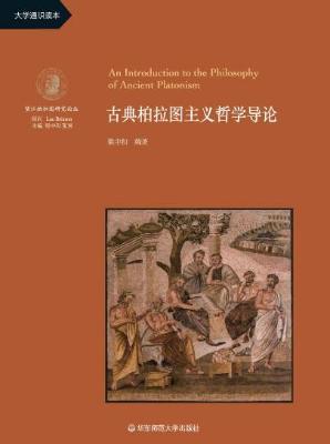 古典柏拉图主义哲学导论【梁中和】epub+mobi+azw3_电子书下载