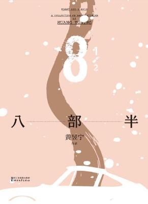 八部半【黄昱宁】epub+mobi+azw3_电子书下载