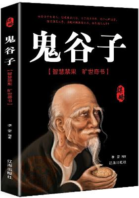 《鬼谷子》李奎(抖音推荐)【文字版_PDF电子书_下载】