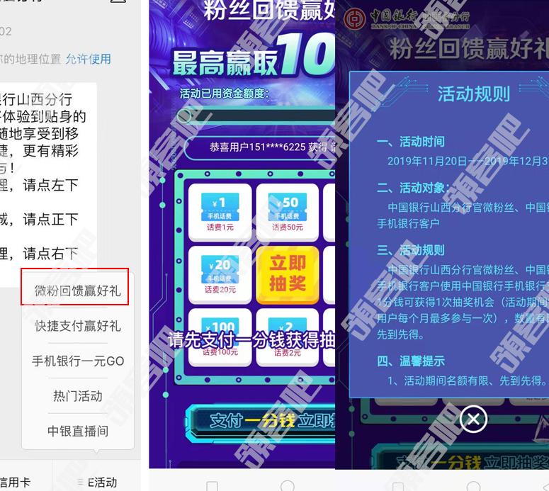 中国银行山西分行微粉回馈赢好礼 1分钱抽1-100元话费