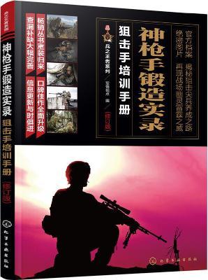 《神枪手锻造实录:狙击手培训手册》军情视点【文字版_PDF电子书_下载】