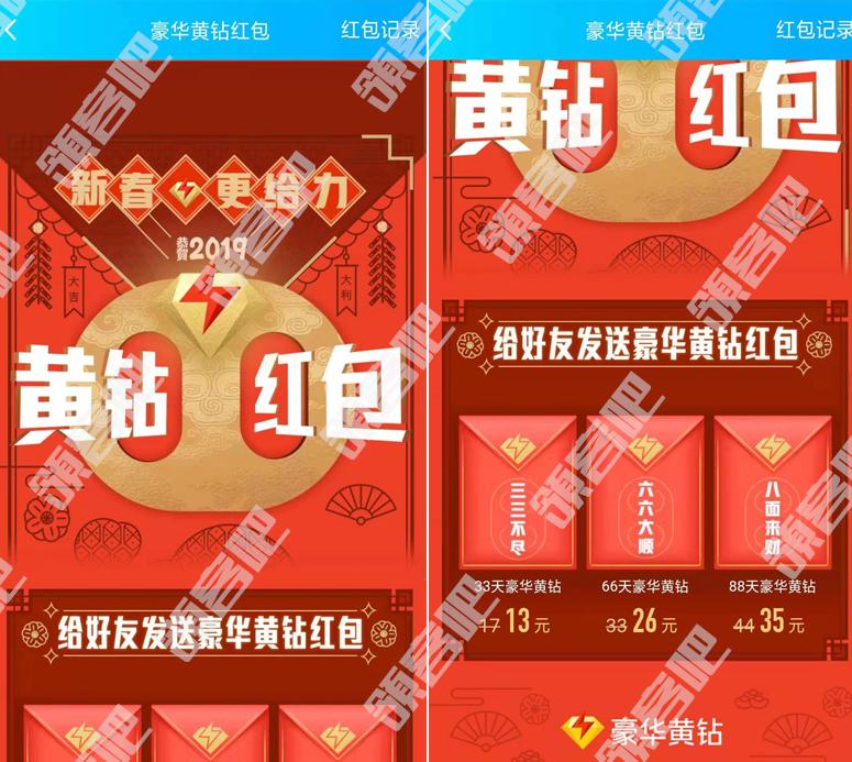 豪华黄钻红包满LV5以上用户可免费发送 最新活动汇总