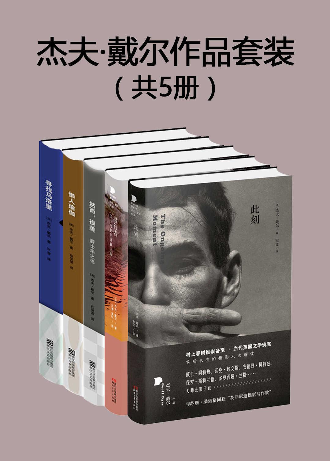 杰夫·戴尔作品套装(共5册)