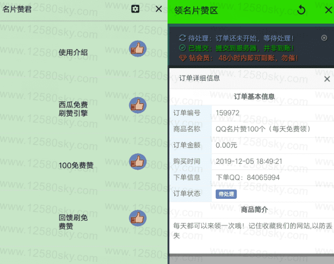 刷qq名片赞软件,安卓半自动免费刷上千赞