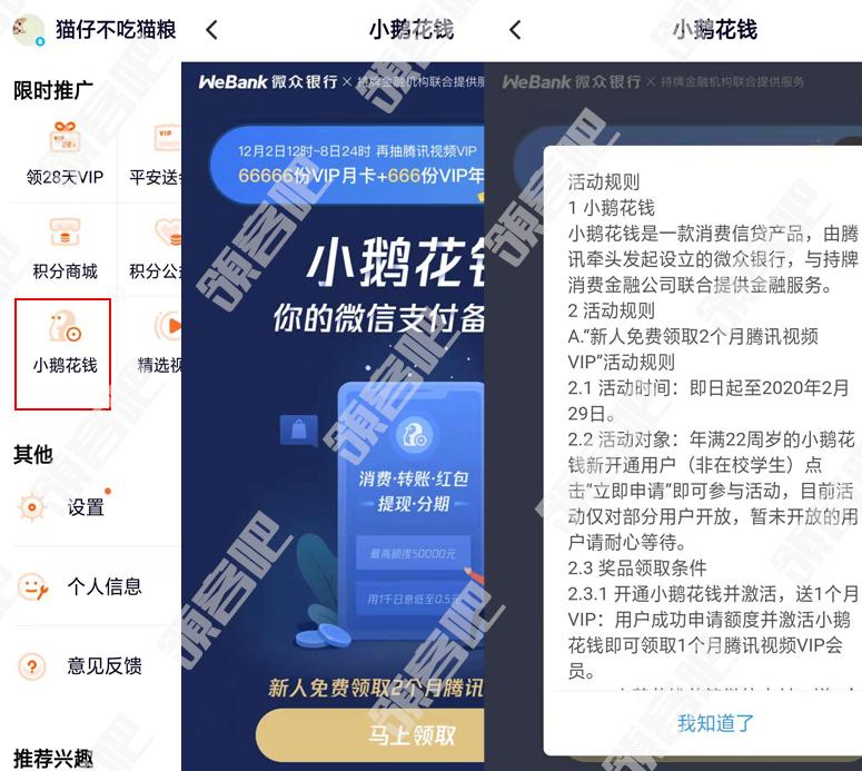 腾讯视频APP小鹅花钱新用户免费领2个月腾讯视频VIP