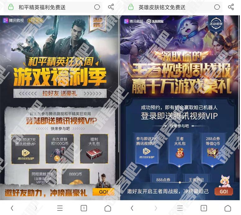 腾讯微视王者荣耀+和平精英免费领14天腾讯视频VIP