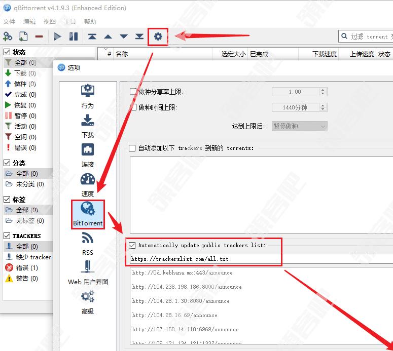 qBittorrent Enhanced Edition增强版v4.1.9.3 支持订阅