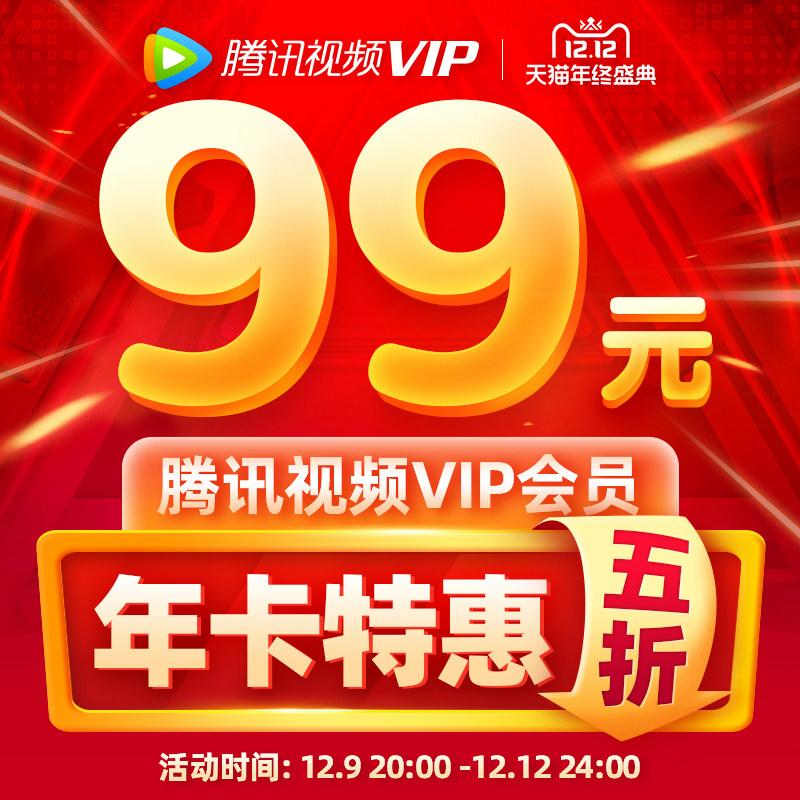 【9日20点开始】腾讯视频VIP包年券后5折99元 包月10元