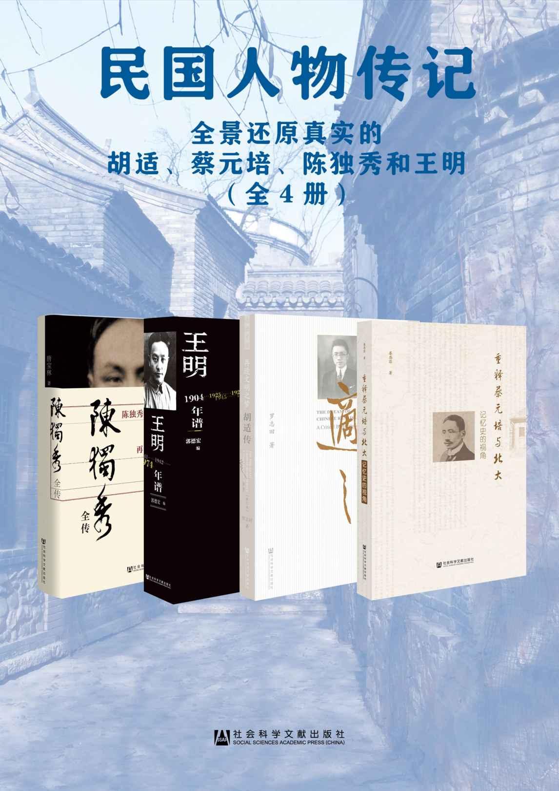 民国人物传记(全4册)