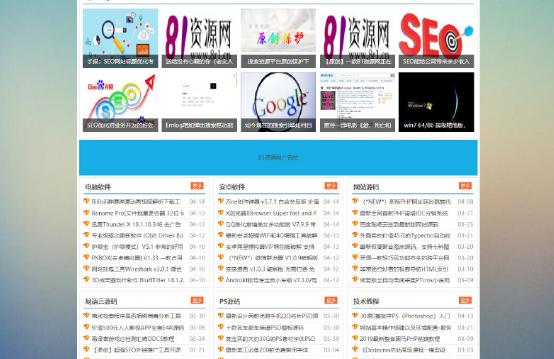 zblog仿qq主题,ZBLOG仿小刀娱乐网站模板