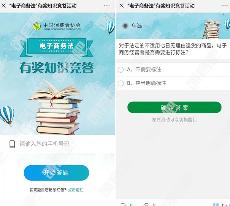 电子商务法有奖知识竞答抽京东E卡/红包/话费/流量必中