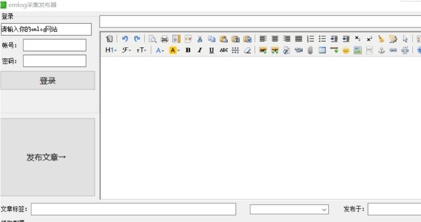 emlog采集,Emlog文章采集发布器软件电脑版下载