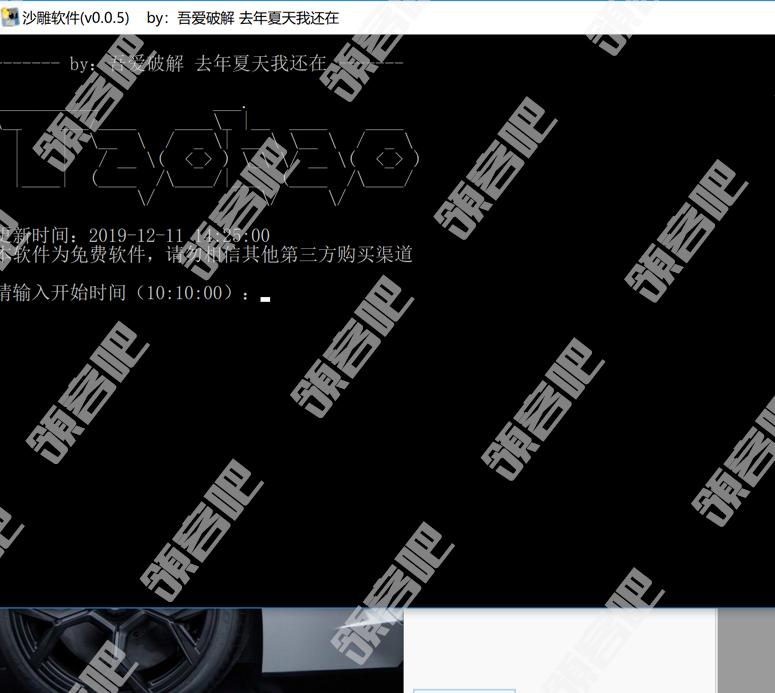 淘宝天猫12.12开源秒杀工具软件 无需熬夜抢货