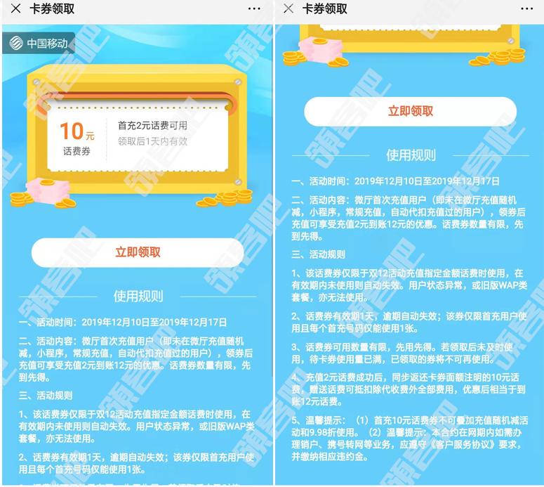 中国移动微厅新用户2元充值12元话费