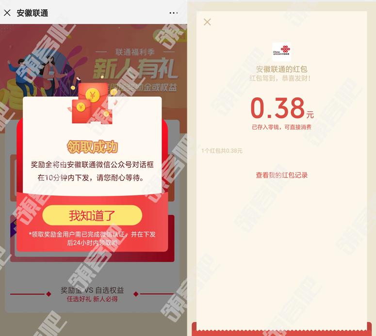 安徽联通新人礼包随机红包最高领88元 实测0.38元到账
