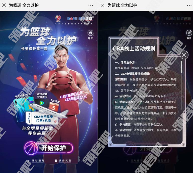 美孚速霸玩篮球抽华为手机P30+腾讯视频季卡+5元话费