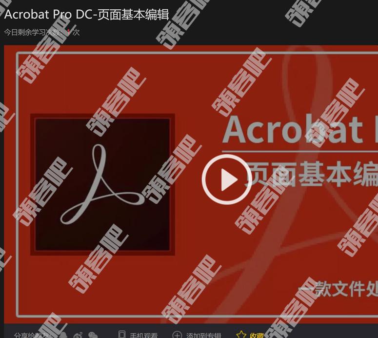 Acrobat Pro DC页面基本编辑 初级入门完成教学视频课程
